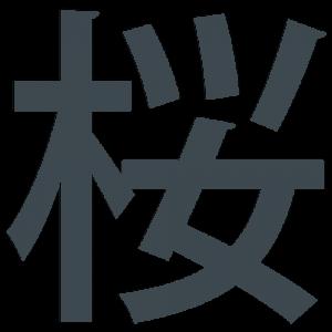 Sakura e1273360889648