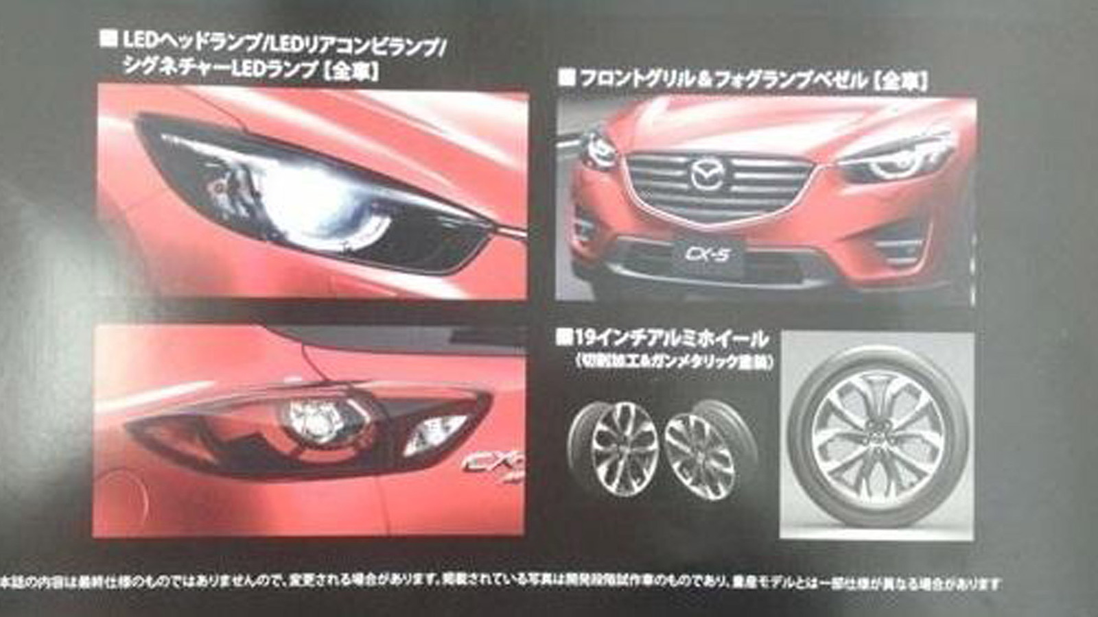 2016 Mazda CX-5 leaked via brochure scans (Image via Worldscoop forums)