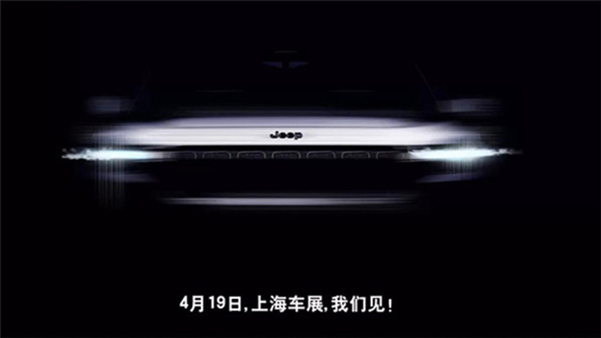 Teaser for Jeep concept debuting at 2017 Shanghai auto show